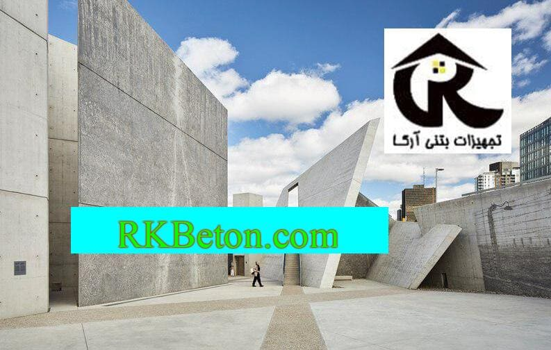 بتن اکسپوز (EXPOSED CONCRETE)